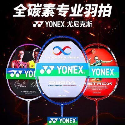 正品官网YONEX尤尼克斯羽毛球拍全碳素超轻耐用型单支拍双拍套装