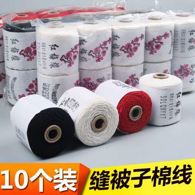 10支装家用传统缝被子线棉线手缝线可拉断粗线棉黑白色