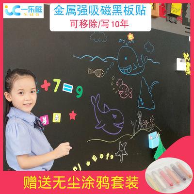 磁性软黑板绿板墙贴加厚环保可移除儿童涂鸦幼儿园黑板贴纸可定制