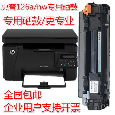 HP/惠普打印机m126a硒鼓hplaserjet M126nw墨盒碳粉易加粉晒鼓