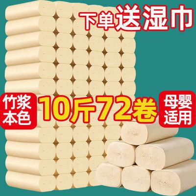 【10斤72卷】卫生纸本色卷纸厕纸手纸卷筒纸批发家用纸巾加量装