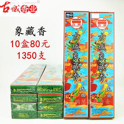 10盒包邮古城香业无烟象藏香 供香佛香檀香 线香 卧香 熏香 香薰