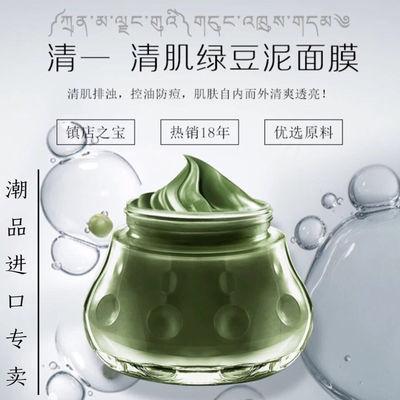 清一西藏红花绿豆泥面膜 毛孔清洁霜 莹润白皙泥膜小黄油三重补水