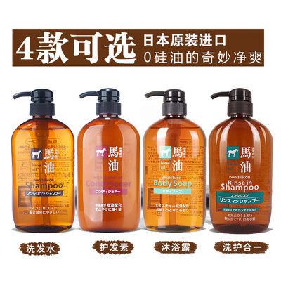 日本马油洗发水护发素套装沐浴露洗护二合一无硅油膏熊野油脂进口