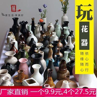 天天特价 套组4个装水培花器日式陶瓷花器粗陶花瓶现代插花小摆件