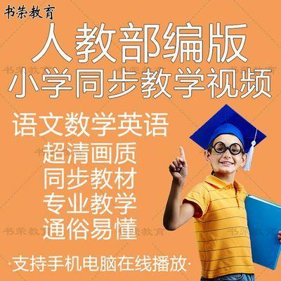 小学人教部编版语文英语数学123456年级上册下册同步学习教学视频