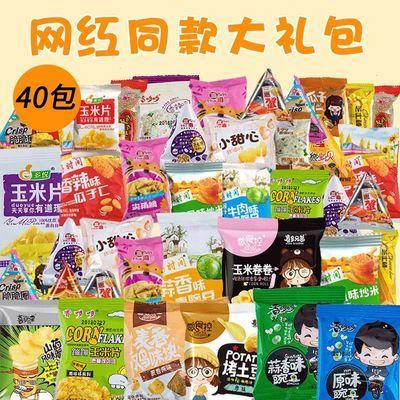 宿舍必备吃货的小零食包邮 儿童休闲食品女生混合便宜散装一整箱
