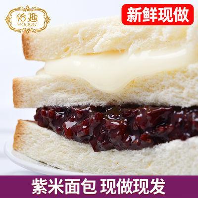 佑趣紫米奶酪面包550g/2200g黑米夹心紫薯切片吐司代餐蒸蛋糕早餐