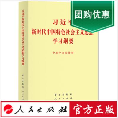正版现货-新时代中国特色社会主义思想学习纲要 小字本 标准本