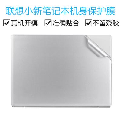 联想笔记本贴纸小新pro13/14保护膜潮7000炫彩外壳全身贴膜保护套