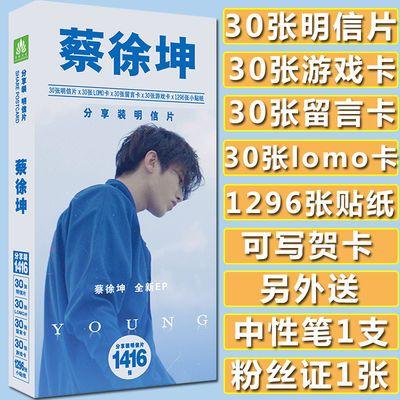 蔡徐坤明信片1416张偶像练习生周边同款签名海报书签照片贴纸礼