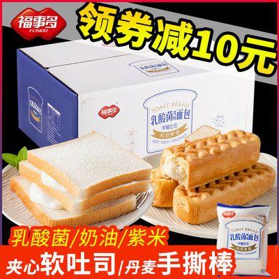 【2斤】福事多乳酸菌夹心吐司红豆面包早餐手撕面包整箱糕点500g