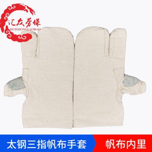 太钢带皮三指帆布手套手闷加厚防烫耐高温钢铁铸造焦化劳保手套