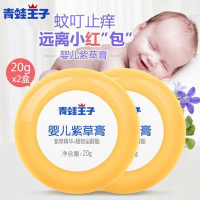 青蛙王子婴儿童紫草膏缓解瘙痒宝宝防蚊虫叮咬消除小红包止痒膏