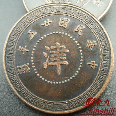 促销铜板铜圆 银元袁大头龙洋古钱十帝钱民国25年津十枚