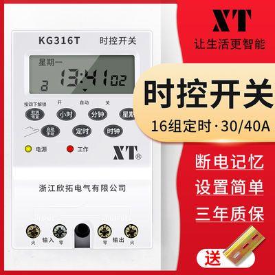 kg316t微电脑时控开关220V路灯定时开关全自动断电电源时间控制器