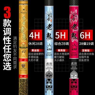 爆款老鬼鱼竿碳素超轻硬4.5 5.4 6.3 7.2米长节手竿台钓竿钓鱼竿