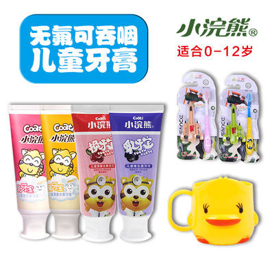 小浣熊儿童牙膏儿童牙刷无氟牙膏牙膏牙刷套装宝宝牙膏0-12可吞咽