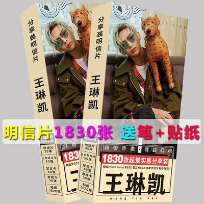 小鬼王琳凯明信片写真集偶像练习生周边同款大礼包海报生日礼物