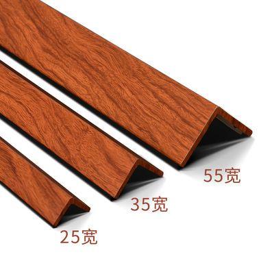 护角条护墙角保护装饰阳角墙包角防撞客厅墙壁护角免打孔实木塑条