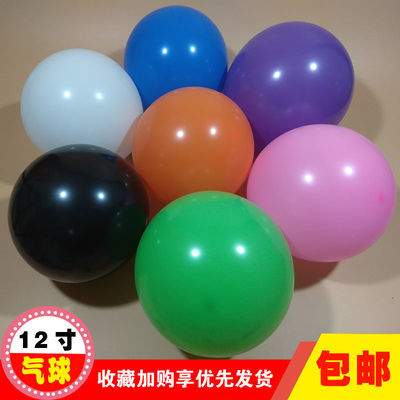 12寸加厚圆形气球结婚婚礼网红生日布置装饰标准彩色哑光乳胶用品