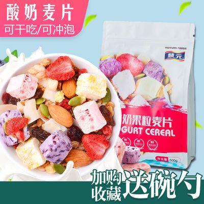 酸奶果粒麦片水果燕麦片即食坚果营养麦片冲泡早代餐养胃食品500g