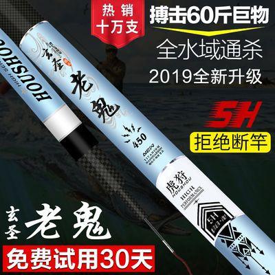 畅销老鬼鱼竿碳素超轻硬4.5 5.4 6.3 7.2米长节手竿台钓竿钓鱼竿