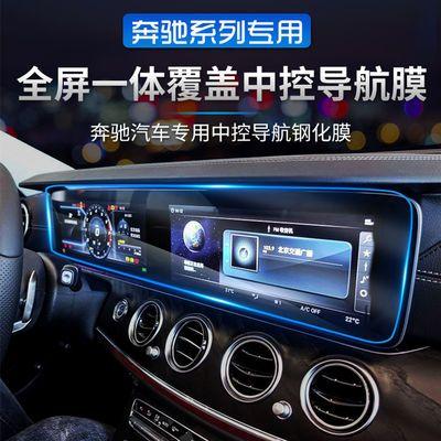 19奔驰E级E200L/E300L导航中控液晶显示屏幕钢化保护贴膜内饰改装