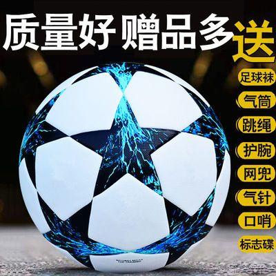 爆款中小学生足球世界杯款足球5号足球皮球玩具校园训练足球