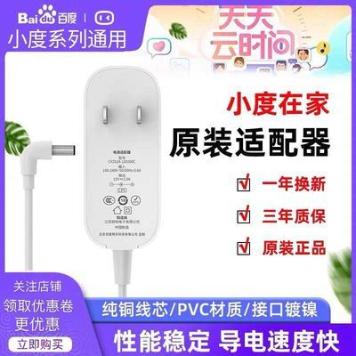 小度在家1c充电器原装小度1s ,nv5001 nv6101 nv6301的充电器原装
