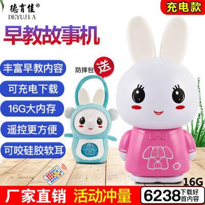 可充电婴幼儿童小白兔子音乐学习机故事机0-6岁宝宝益智早教玩具