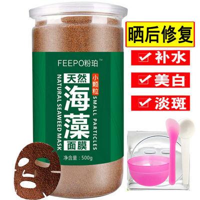 泰国纯小颗粒海藻面膜天然补水保湿美白淡斑祛痘海澡粉250g-1000g