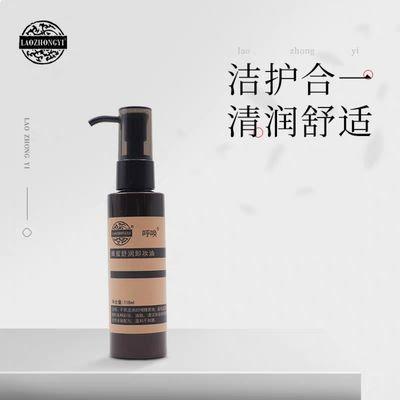 老中医蜂蜜舒润卸妆油无刺激天然温和彩妆清洁脸部眼部唇部卸妆乳
