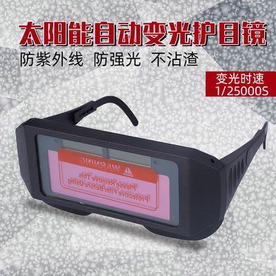 电焊面罩电焊眼镜防护目镜男专用焊工全自动变光紫外线劳保多功能
