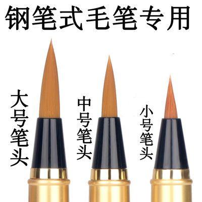 可加墨水大号 中号 小楷狼毫钢笔式毛笔头自来墨水书法便携秀丽笔