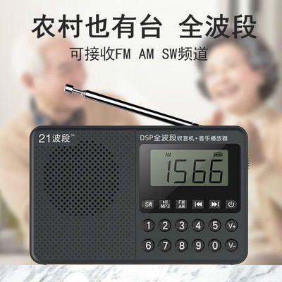 2020新款【农村也有台】老人收音机全波段充电便携老式年fm调频广