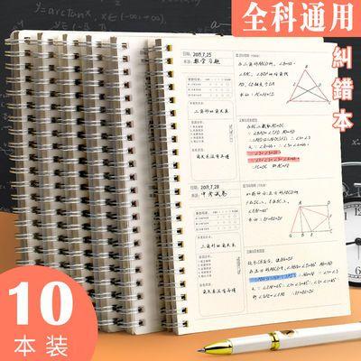 学霸笔记通用错题本子小学纠错本笔记本加厚整理初中高中改错本