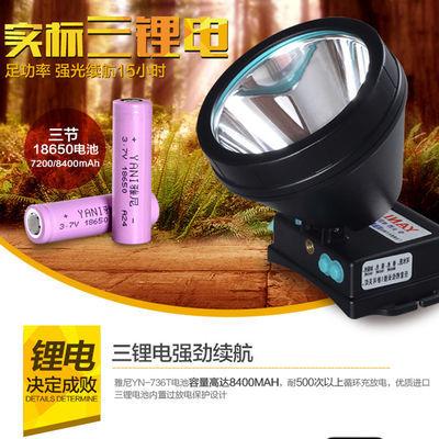 爆款雅尼736头灯强光充电头戴式手电筒夜钓户外LED远光矿灯