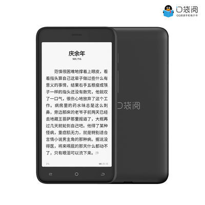 腾讯口袋阅Ⅱ墨水屏手机阅读器 QQ阅读电子书4G全网通 5.2英寸16G