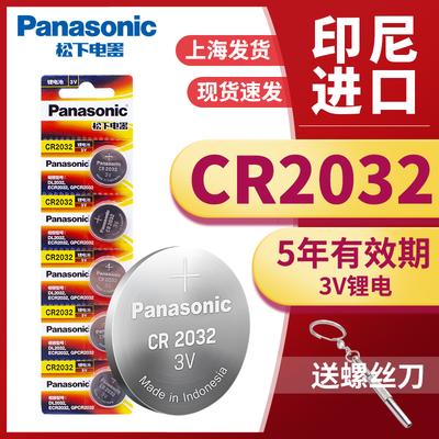 松下CR2032纽扣电池3V体温计温枪电子大众原装汽车钥匙遥控器电池