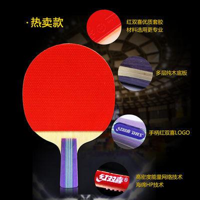 爆款红双喜乒乓球拍双拍2只装正品娱乐训练健身成品拍初学者直拍