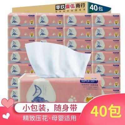 40包/30包/20包天月纸巾抽纸批发整箱家庭装卫生纸小包纸面巾纸