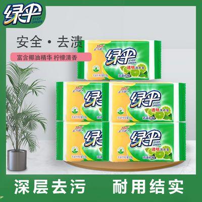 绿伞洗衣皂肥皂108g*5/6/10/20块柠檬去污内衣适用透明皂洁净内裤