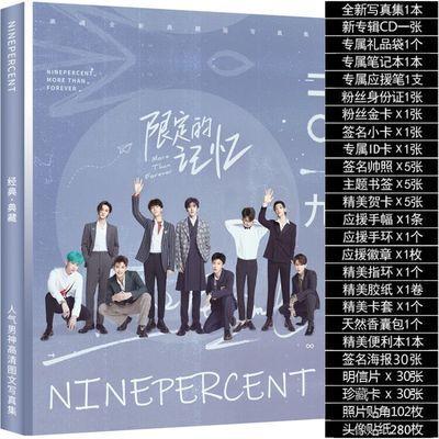 NinePercent偶像练习生百分之九写真集周边海报30张同款明信片
