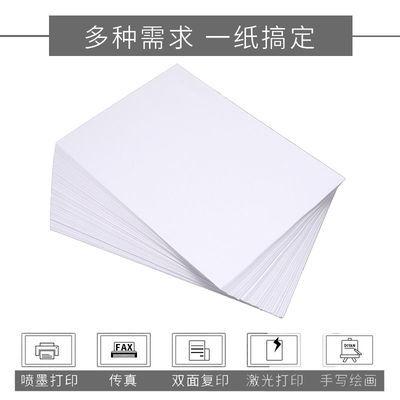a4纸白纸70克复印纸A3打印纸500张彩纸80g加厚草稿纸画画白纸包邮