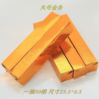 大金条半成品祭祀用品路路通上坟用品免沾金砖批发烧纸冥币包邮