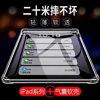 2018款iPad保护套mini5平Pro10.5苹果air2壳9.7气囊air3套12345膜