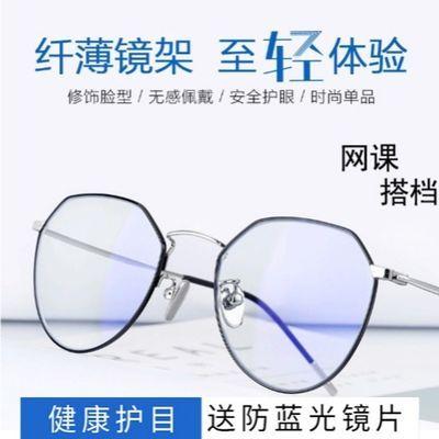 防蓝光辐射电脑眼镜多边形眼睛框抗疲劳网红护目镜女近视眼镜男潮