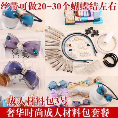 蝴蝶结丝带手工制作发夹发卡自制串珠成人发饰品DIY材料包做配件