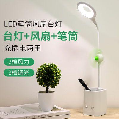笔筒风扇LED三档触摸调光多功能阅读台灯宿舍保护视力充插两用